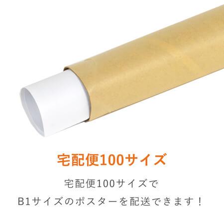 ポスター用 紙管チュパック(B1サイズ)