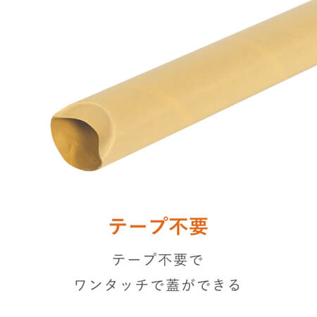 【受注生産】ポスター用 紙管チュパック(A0サイズ)
