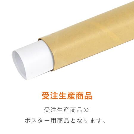 【受注生産】ポスター用 紙管チュパック(A3サイズ)