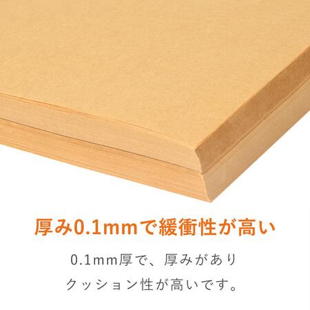 両更クラフト紙 70g(450×600mm)※平日9~17時受取限定(日時指定×)