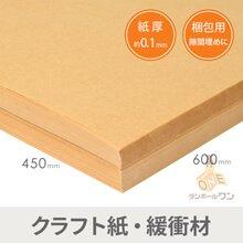 両更クラフト紙 70g/m2(450×600mm)