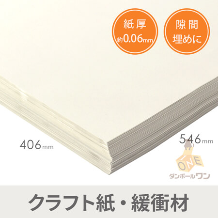 更紙(ざらがみ)緩衝材(546×406mm)
