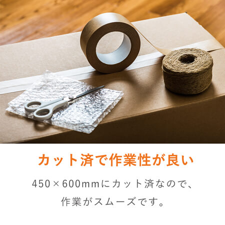 両更クラフト紙 50g/m2(450×600mm)