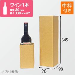 ワイン1本用 宅配段ボール(内枠付き)