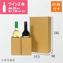 ワイン2本用 宅配段ボール(内枠付き)