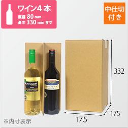 ワイン4本用 宅配段ボール(仕切り付き)