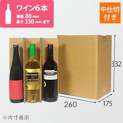 ワイン6本用 宅配段ボール(仕切り付き)