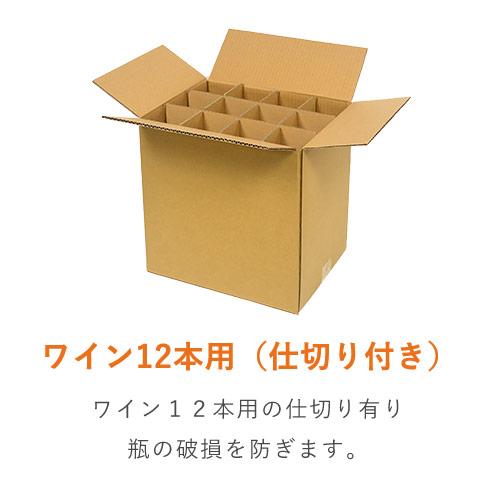 ワイン12本用 宅配段ボール(仕切り付き)