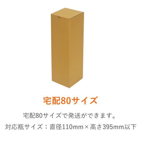 一升瓶1本用 宅配段ボール(内枠付き)