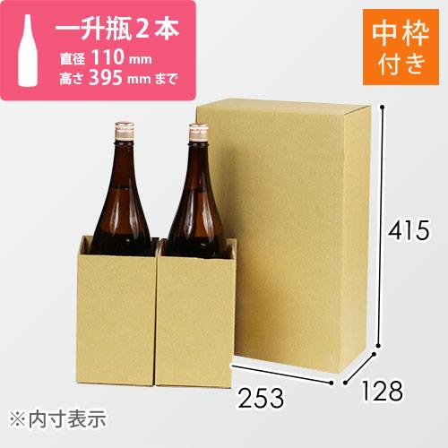 一升瓶2本用 宅配段ボール(内枠付き)※受注生産