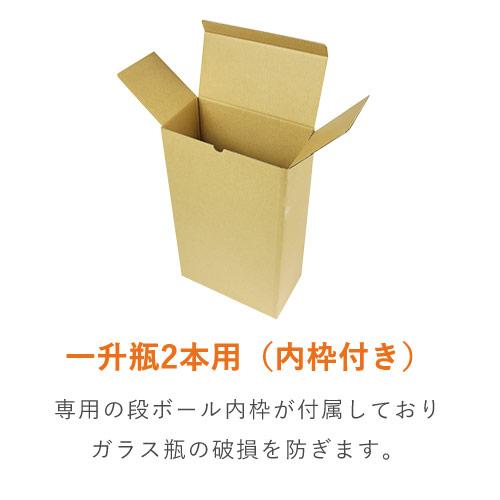 一升瓶2本用 宅配段ボール(内枠付き)