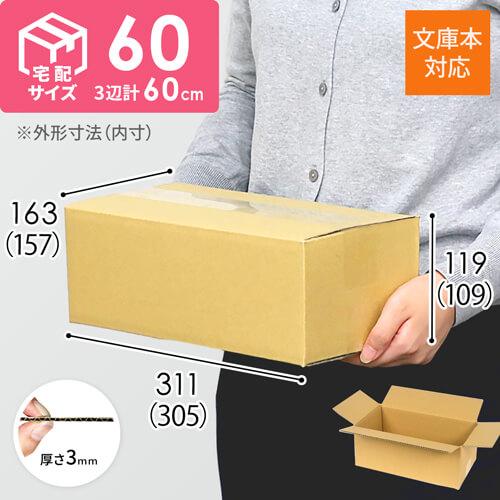 【宅配60サイズ】文庫本用 段ボール箱