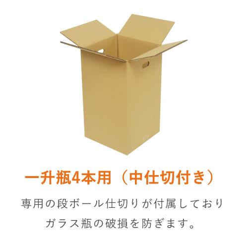 一升瓶4本用 宅配段ボール(仕切り付き)