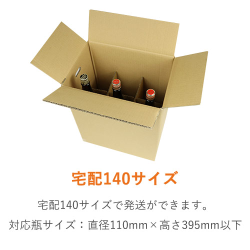 一升瓶6本用 宅配段ボール(仕切り・底板付き)※受注生産