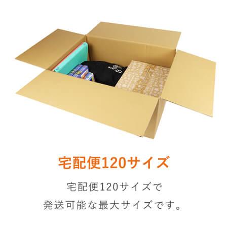 【宅配120サイズ】B3サイズ 段ボール箱