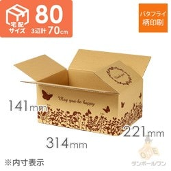 【宅配80サイズ】デザインBOX(バタフライ)※キャンペーン価格