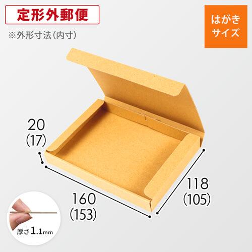 厚 さ 内 定形 定形内と定形外郵便のサイズ知ってますか?切手の料金と厚さは?