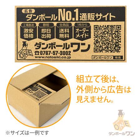 【法人専用サンプル】広告入りダンボール 7種
