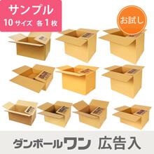 【法人専用サンプル】広告入り段ボール箱 10種