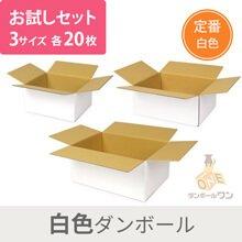 【セット】白定番ダンボール箱 3種 各20枚