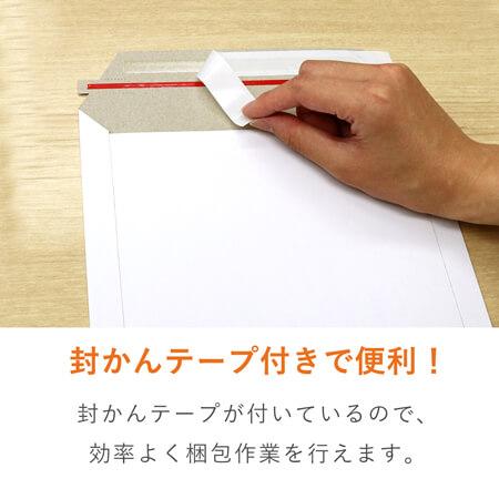 【法人専用サンプル】厚紙封筒 5種