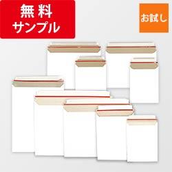 【法人専用サンプル】厚紙封筒・厚紙ケース 6種