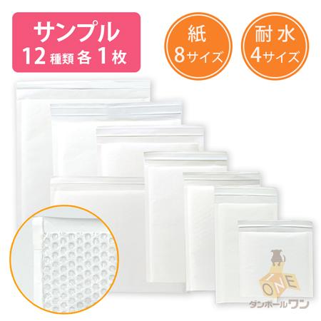 【法人専用サンプル】クッション封筒・白 12種