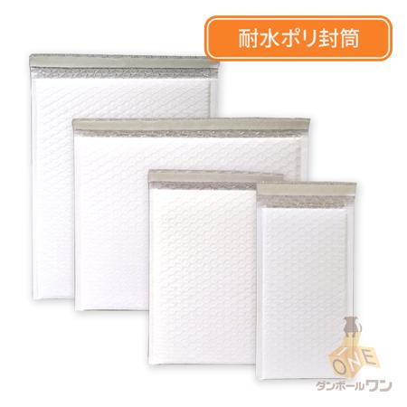 【法人専用サンプル】クッション(プチプチ)封筒 12種