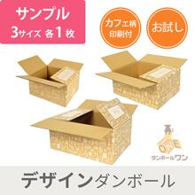 【法人専用サンプル】デザインBOX(カフェ) 3種セット(DS-50/DS-60/DS-80)
