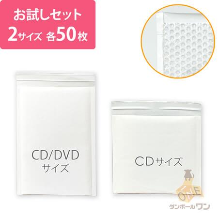 【セット】クッション封筒・白 2種 各50枚