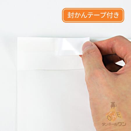 【セット】クッション封筒・白 4種 各50枚