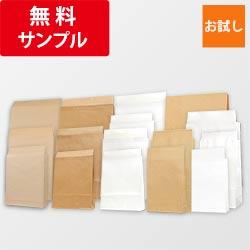 【法人専用サンプル】宅配袋 テープ付き 4種