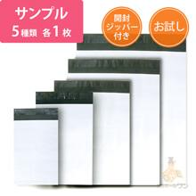 【法人専用サンプル】宅配ビニール袋 4種