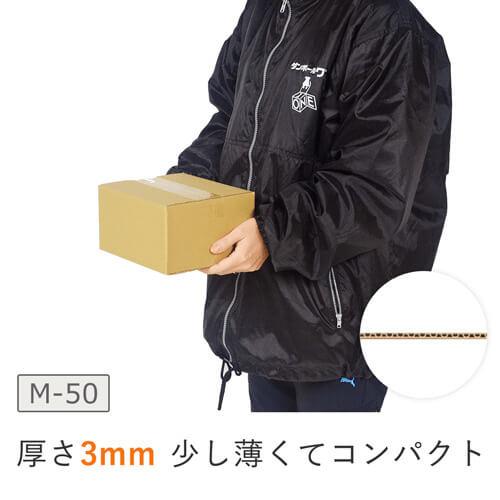 【セット】定番ダンボール 3種 各20枚