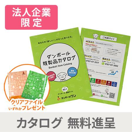 【法人企業限定・商品同時注文のみ】ダンボール既製品カタログ