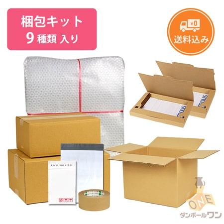 フリマ・オークション 段ボール梱包キット