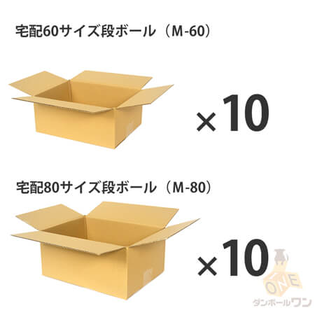 段ボール梱包キット(茶)