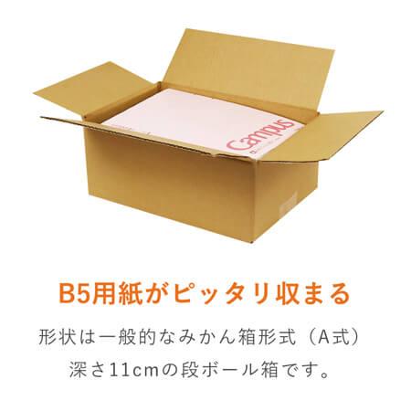 【宅配60サイズ】B5サイズ 段ボール箱