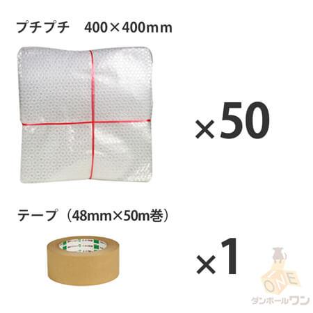 段ボール梱包キット(白)