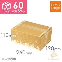 【宅配60サイズ】デザインBOX(ウィンター)※今だけ10%OFF!!※