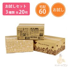 【セット】宅配60サイズ デザインBOX 3種 各20枚