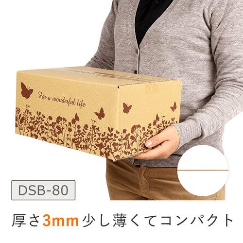 【セット】宅配80サイズ デザインBOX 3種 各20枚