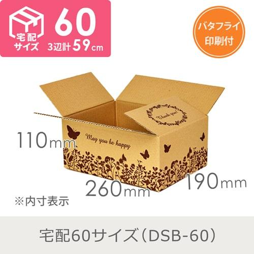 【セット】デザインBOX(バタフライ)2種 各30枚