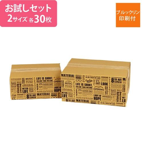 【セット】デザインBOX(ブルックリン)2種 各30枚