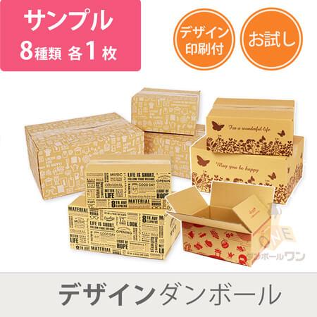 【法人専用サンプル】デザインBOX 8種