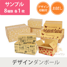 【法人専用サンプル】デザインBOX 8種セット