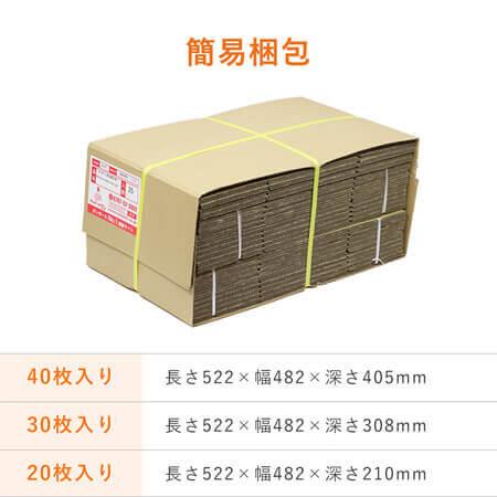 【宅配80サイズ】B5サイズ 段ボール箱