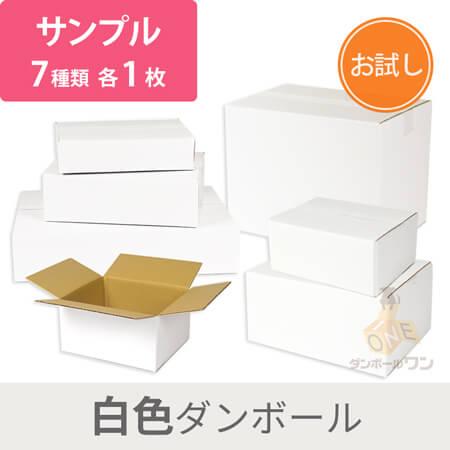 【法人・個人事業主専用サンプル】白ダンボール箱 7種セット