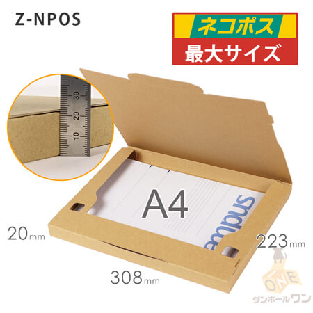 【法人専用サンプル】ネコポス対応 3種