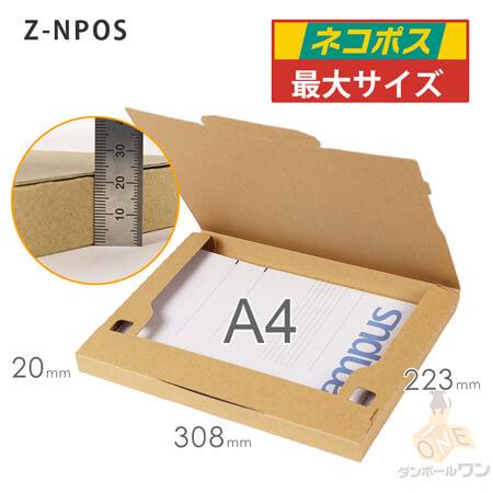 【法人・個人事業主専用サンプル】ネコポス対応ケース 7種セット